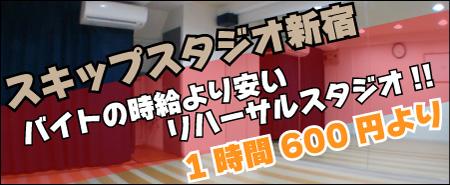 スキップスタジオ新宿